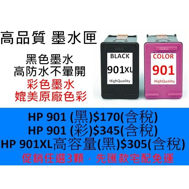 HP 901 黑墨水匣,超高容量黑色防水,3 顆  HP 61 21 27 56 63 6