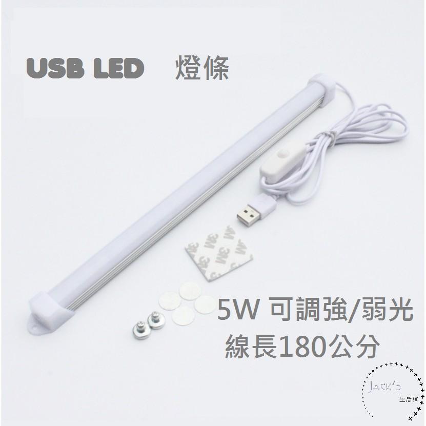 LED 燈條可調強弱光節能燈USB 燈護眼燈吊燈燈泡補光燈壁燈床頭燈小夜燈露營燈書燈