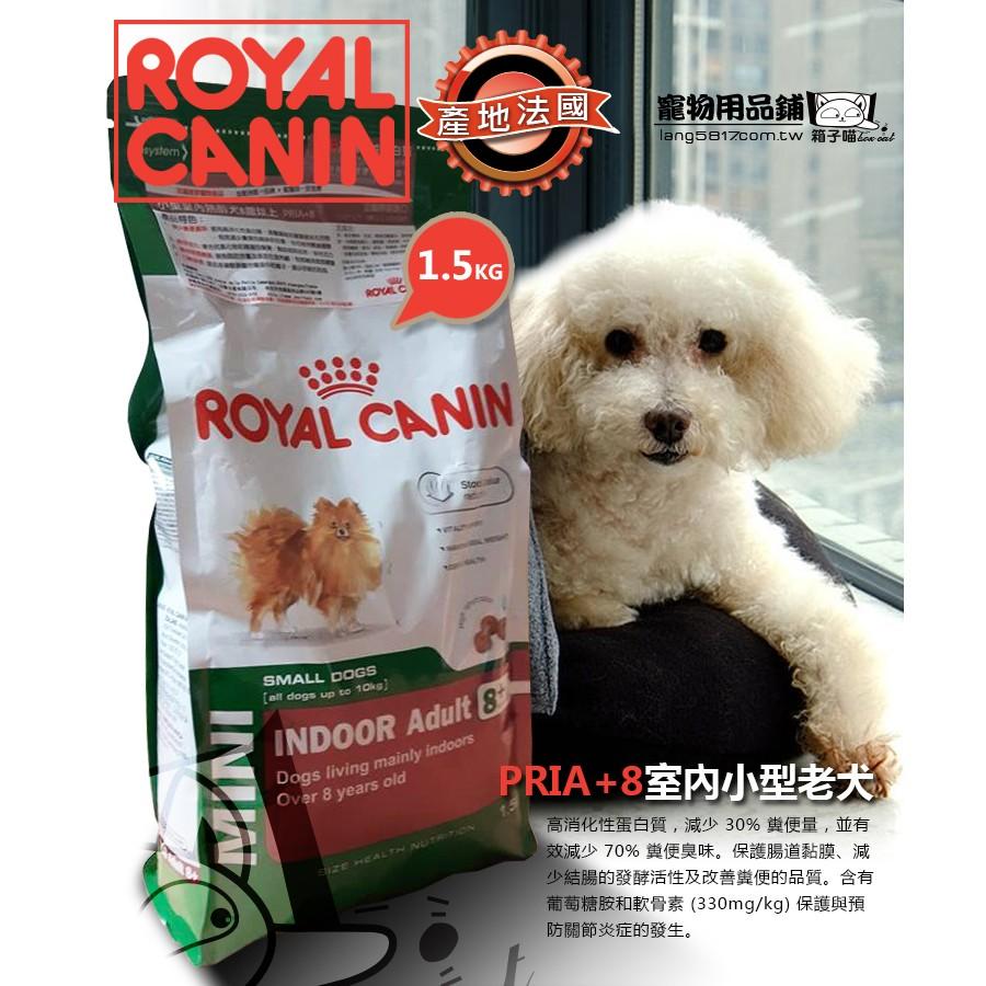 子喵~法國皇家~PRIA 8 PRIM 8 小型室內熟齡犬飼料1 5 公斤~ 面交~