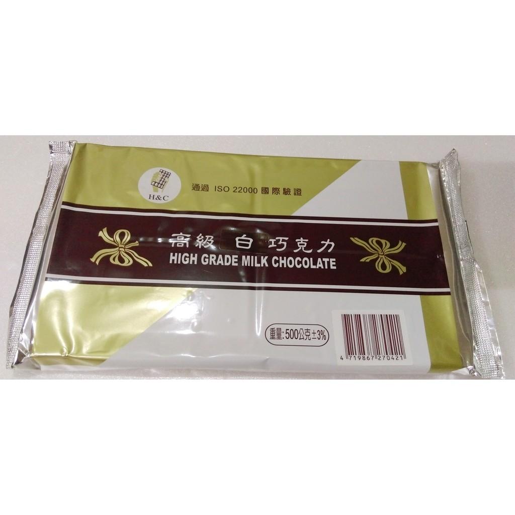 安欣西點材料行 純白巧克力500g 片狀