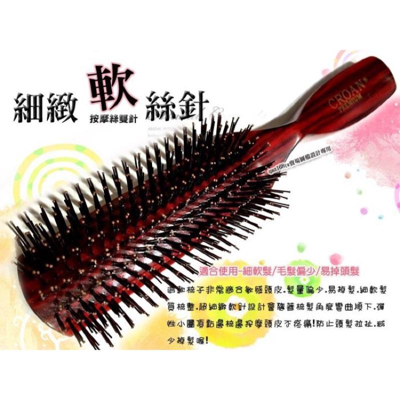 ~細緻軟絲針絲雙針整髮梳~ 細軟髮毛髮偏少易掉頭髮敏感頭皮 139 元支