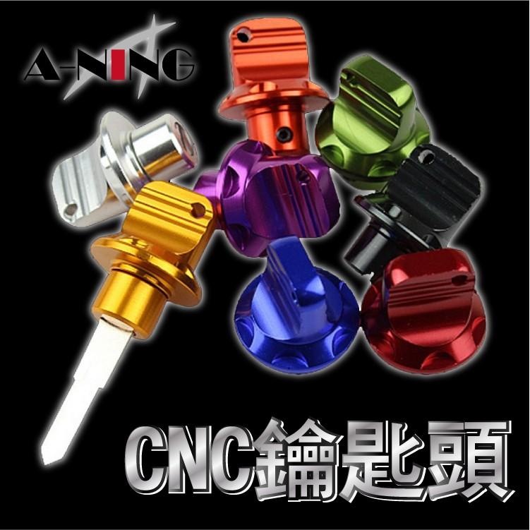 ღ額3C 安全帽ღ~A NING 裝飾CNC 鑰匙頭~鋁合金改裝 │機車BWS 勁戰GTR