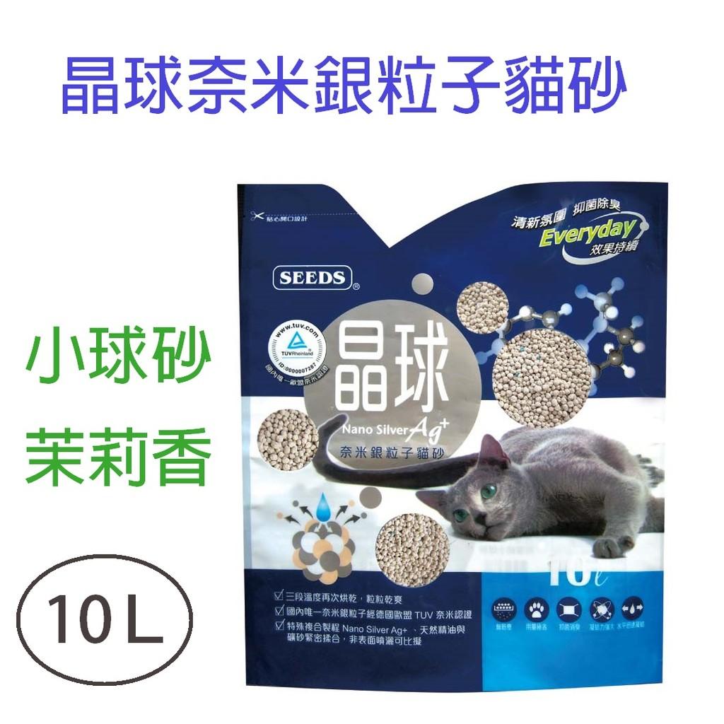 晶球奈米銀粒子貓砂─小球砂茉莉