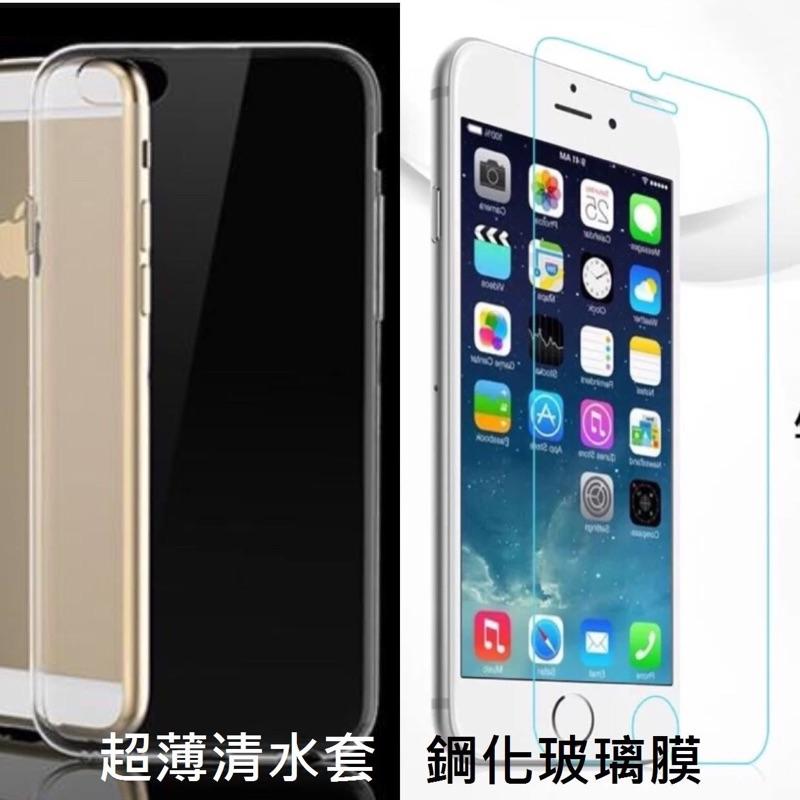 ‼️ 套餐‼️鋼化玻璃貼超薄清水套iPhone SE 5 5s 6 6s 7 plus