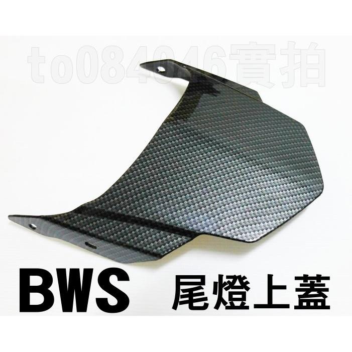 3 色BWS 尾燈上蓋尾燈殼後尾翼水轉印仿碳纖維卡夢bws x BWSX 大B