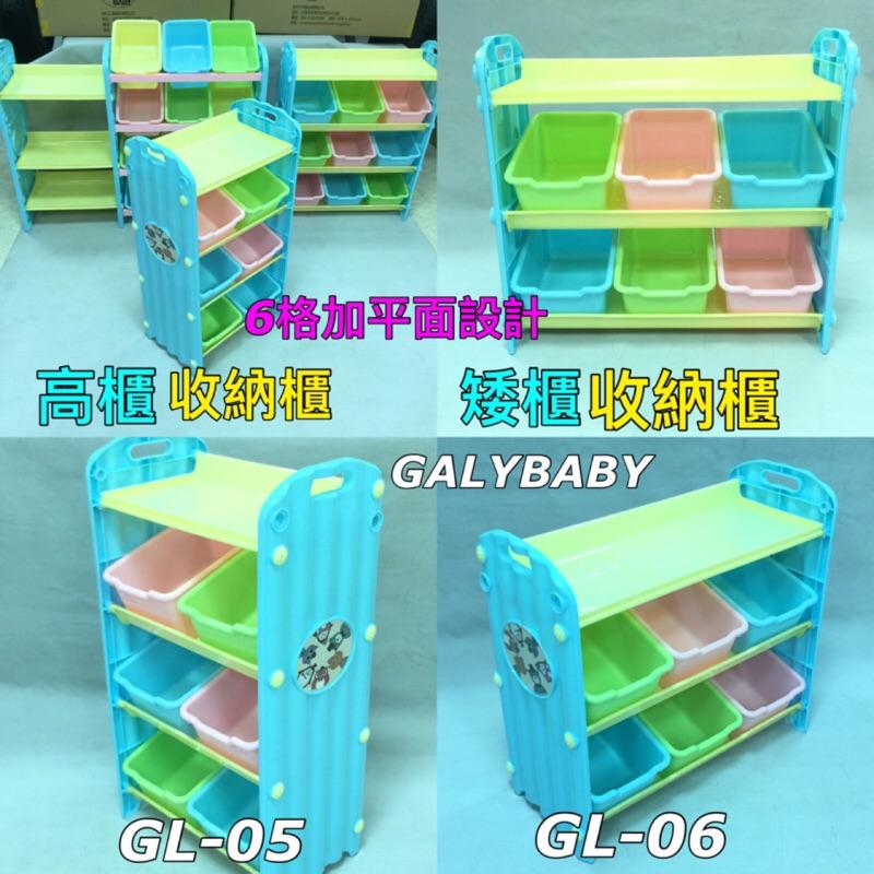 ~加利寶貝~ 馬卡龍配色6 格玩具收納櫃GALYBABY 收納櫃收納盒收納架玩具收納