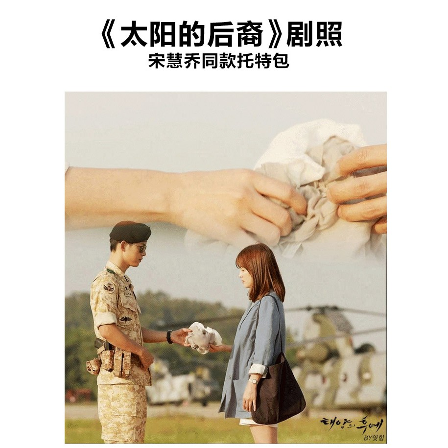 韓劇太陽的後裔宋慧喬同款托特包包2016 春帆布女包簡約單肩包