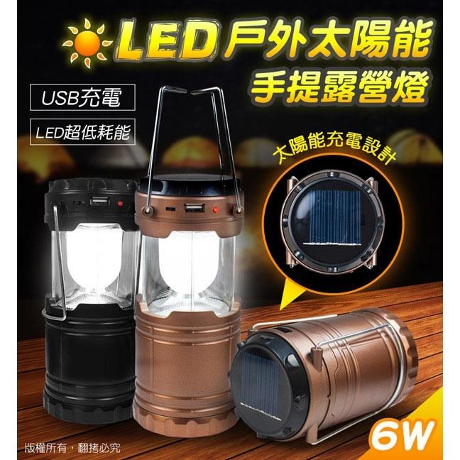 豐原專區→太陽能充電電池二用手提式露營燈檯燈