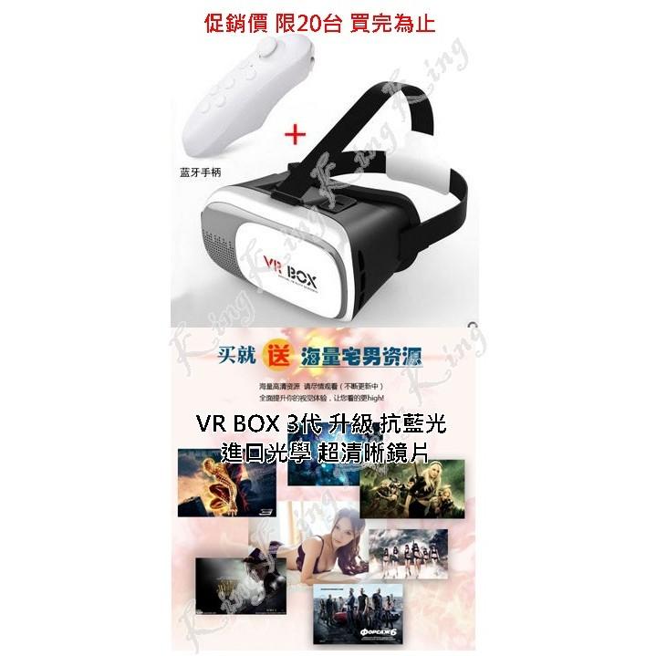 ( 可24 小時閃電發貨)可立即下單第3 代VR BOX 3D 眼鏡主機升級版(抗藍光光學
