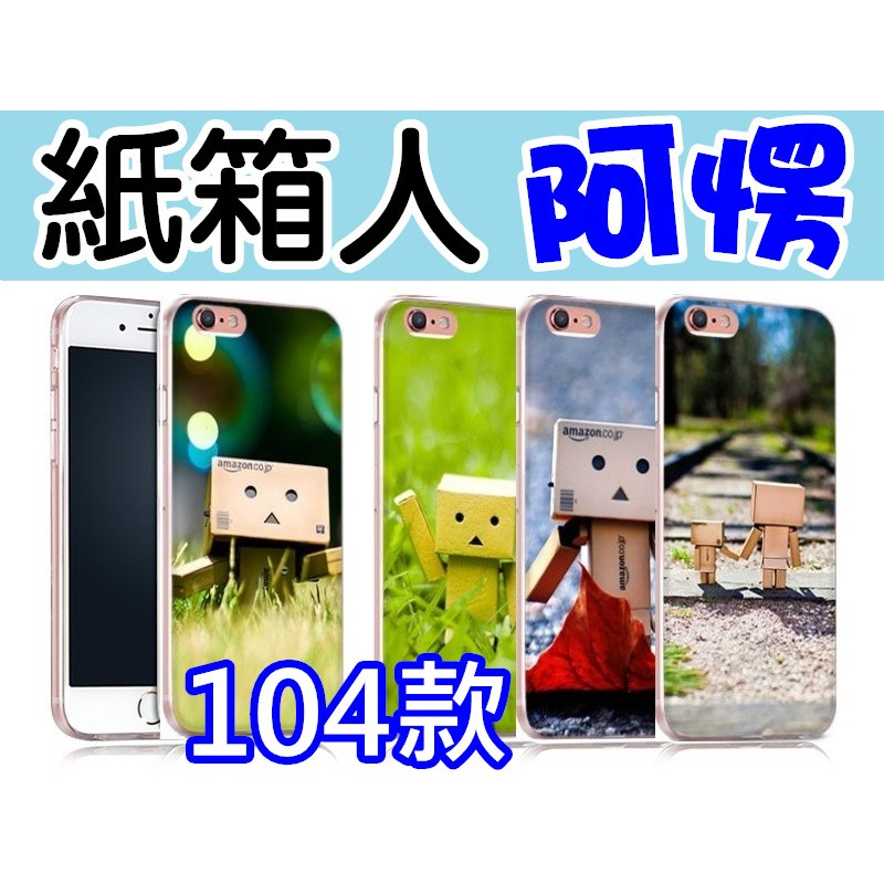 ~城市 ~紙箱人阿愣四葉妹妹訂製手機殼可愛 Apple iPhone 6S Plus Sa