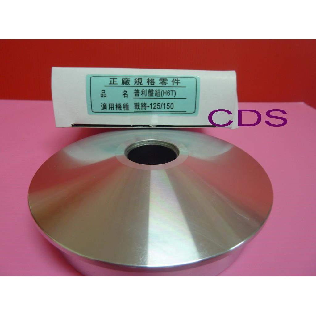 CDS 超特A 級普利盤總成三陽戰將FIGHTER GR 大眼悍將高手心情R1 125