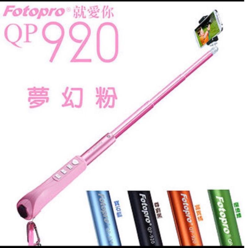 Fotopro QP 920 粉紅色藍牙 棒支援安卓支援IPhone
