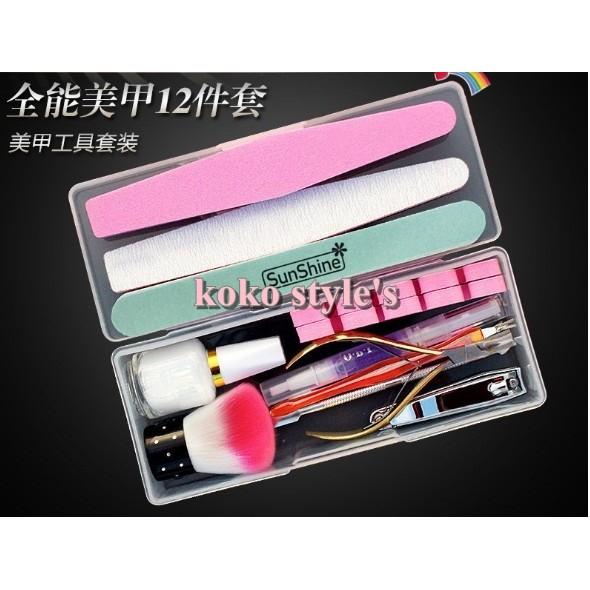 折抵蝦幣koko style s 美甲工具套裝 指甲基礎美甲工具用品修甲護甲油飾品12 件