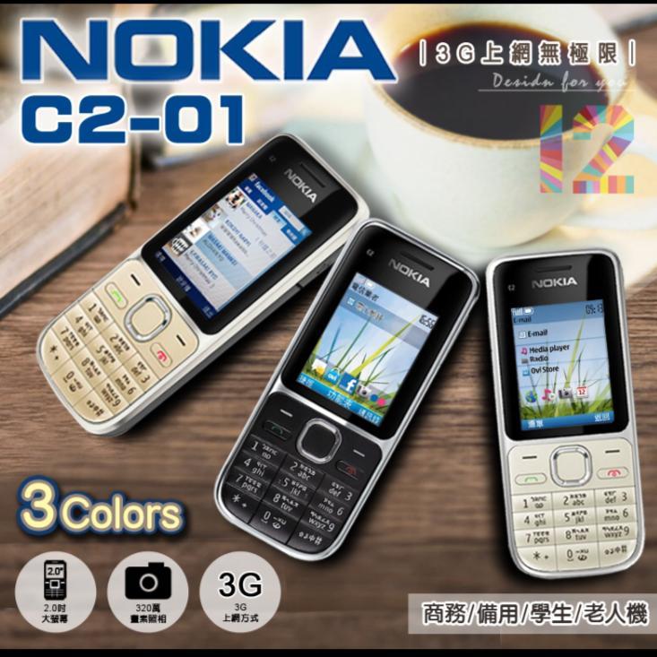 Woori 3c Nokia c2 01 注音輸入3G 手機 FB 軍人機,有照相、無照相