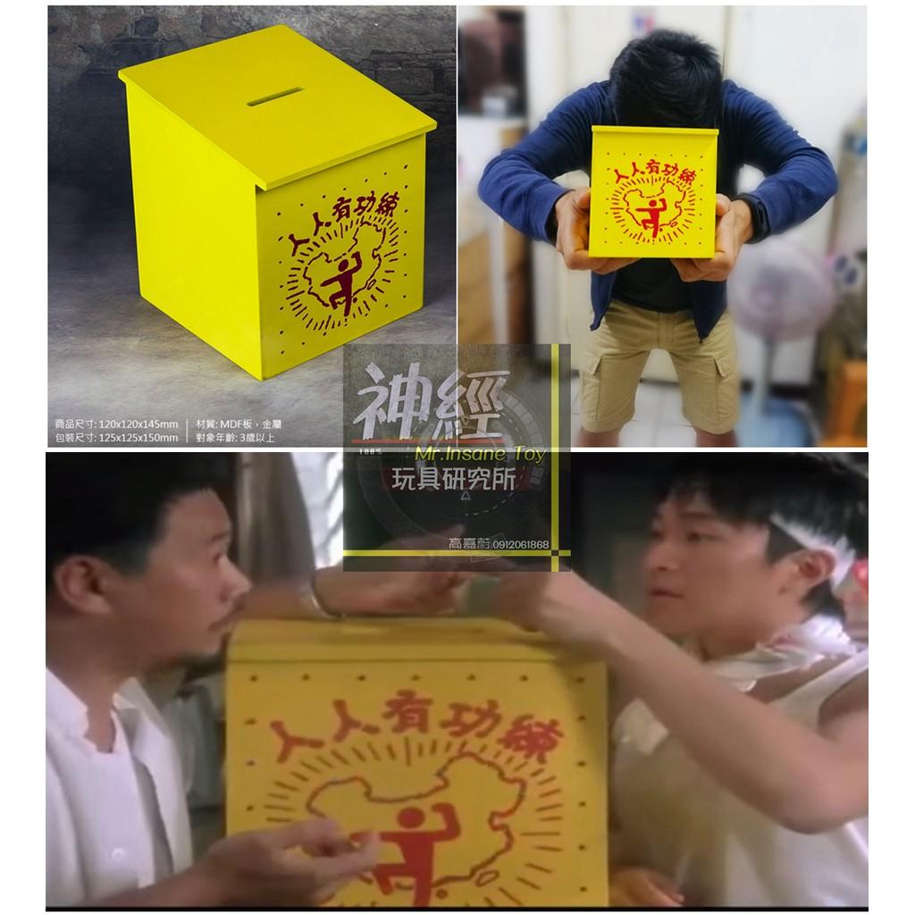 ~神經玩具~ MiVi 破壞之王人人有功練功德箱存錢筒存錢桶可 12 吋人偶蒙面加菲貓