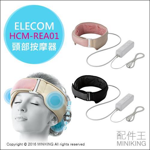 ~ 王~ ELECOM HCM REA01 頭部按摩太陽穴舒緩疲勞按摩器後頸按摩