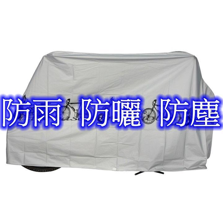 ~PASS ~加厚款自行車防塵套防雨套防曬罩機車摩托車遮陽罩電動車機車車罩遮雨罩單車腳踏車