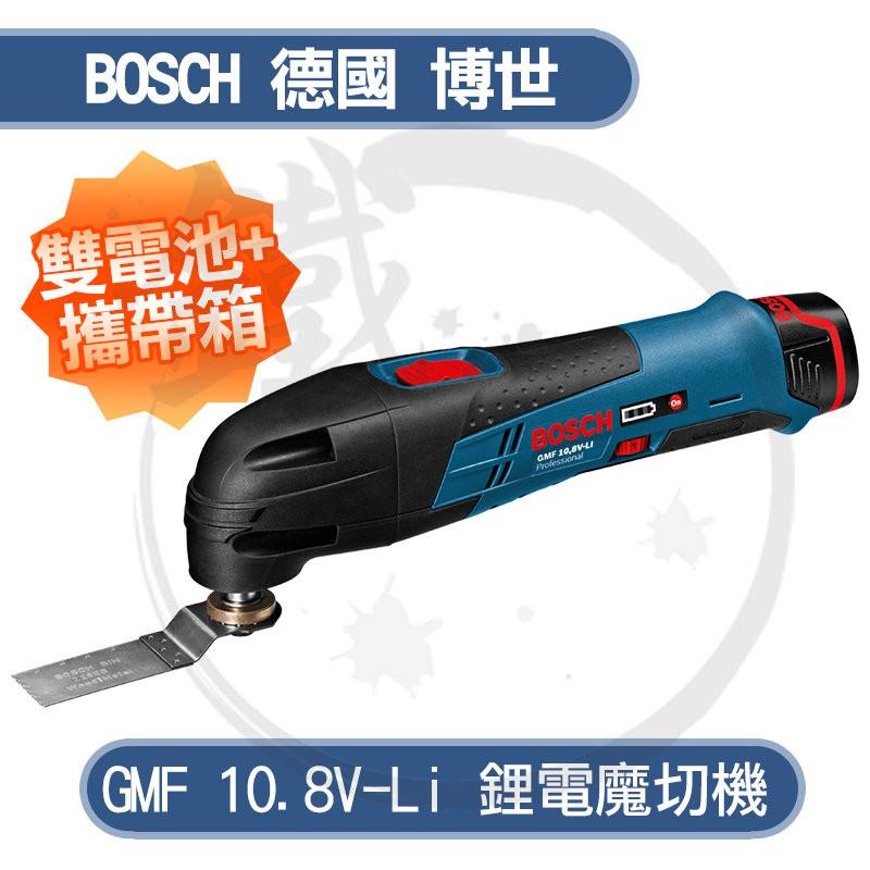 ~小鐵 ~德國BOSCH 充電式多 鋰電魔切機GMF 10 8V LI ~單機版GOP 1
