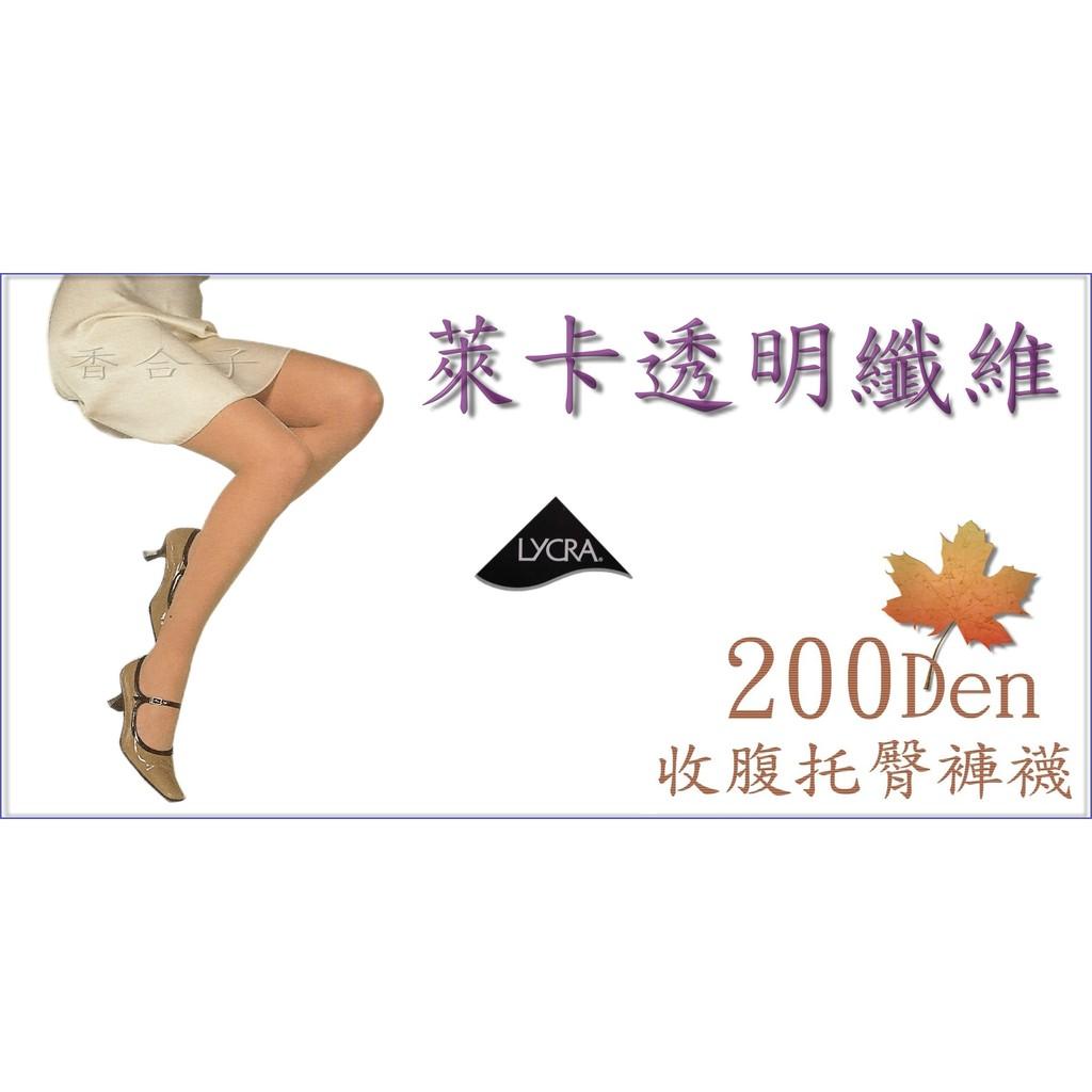 ~香合子~萊卡~涼夏透明型~絲質200D 褲襪200 丹褲襪