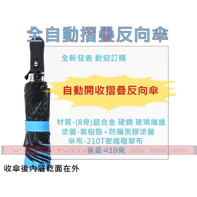 自動摺疊傘反向傘款自動傘摺疊傘黑膠傘防曬傘反向傘