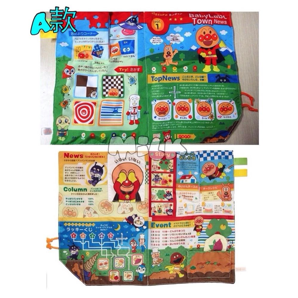⚡ ⚡ 麵包超人沙沙響紙仿真寶寶安撫立體報紙安撫玩具嬰兒報紙可水洗kitty 報紙