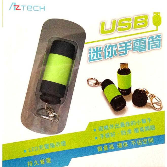 AzTecH USB 迷你手電筒繽紛USB 充電免電池LED 手電筒鑰匙圈手電筒緊急避難包