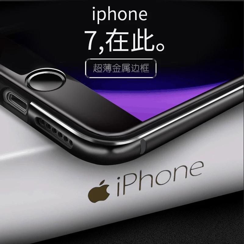 I PHONE 7 7 PLUS 鋁合金邊框,複合式 ,外層航太金屬,內層柔軟TPU 包覆