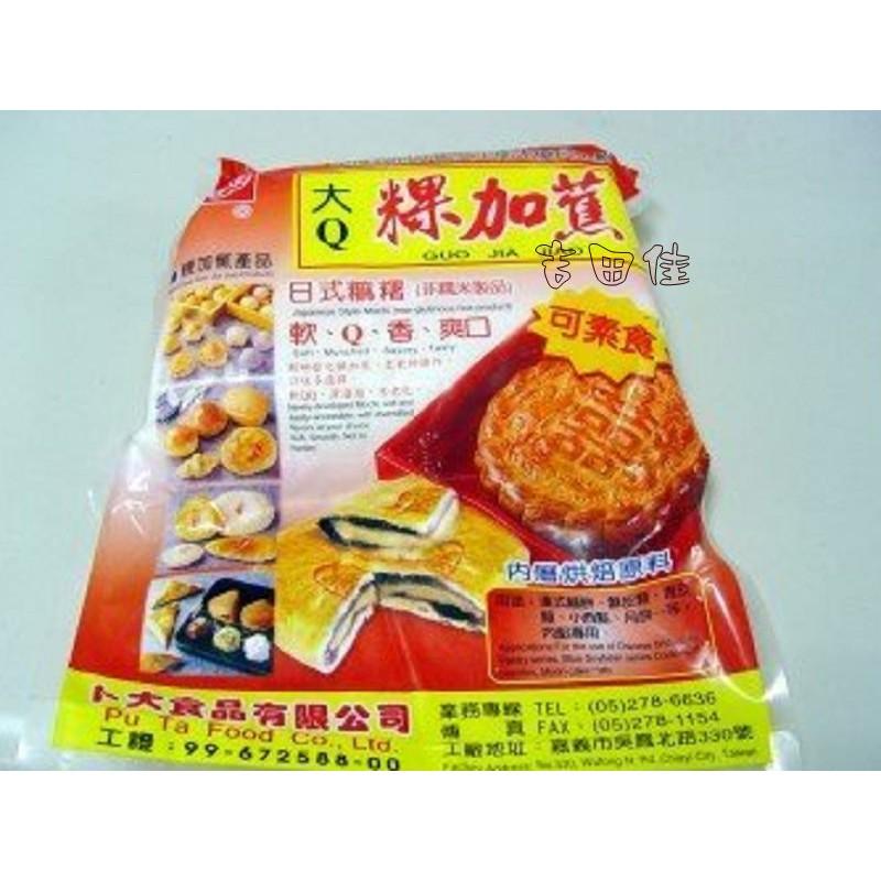 吉田佳B19531 大Q 粿加蕉,日式麻糬1kg 包非糯米製品軟Q ,喜餅、麻糬蛋黃酥,另