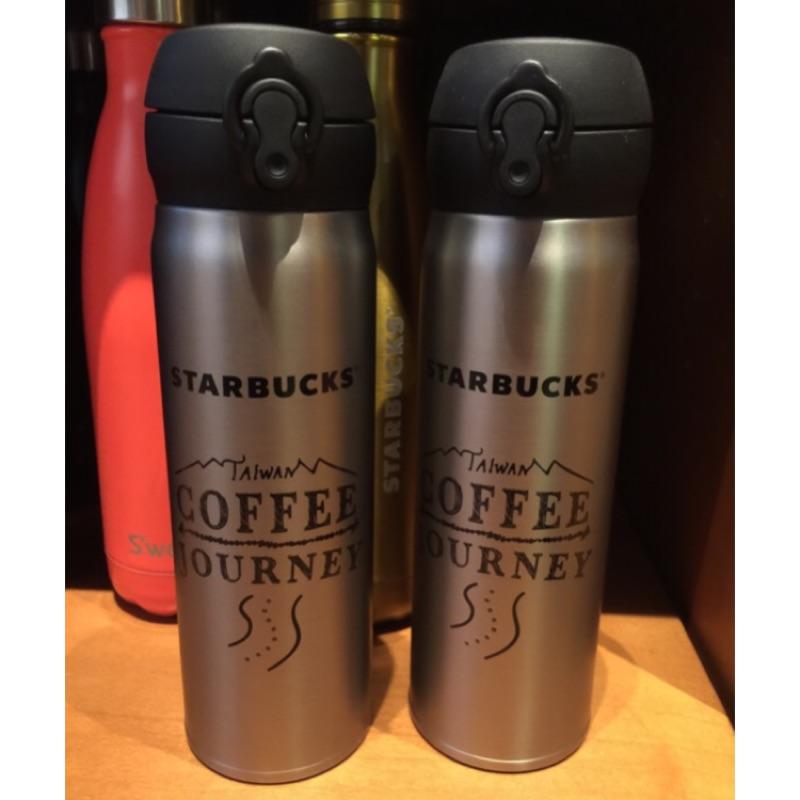 星巴克x 膳魔師coffee journey 輕量隨身瓶