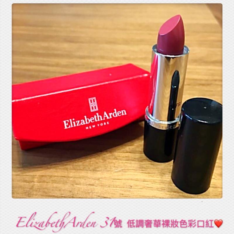 ElizabethArden 全新現貨伊麗莎白雅頓正品 31號低調奢華裸妝感口紅唇膏3.5g