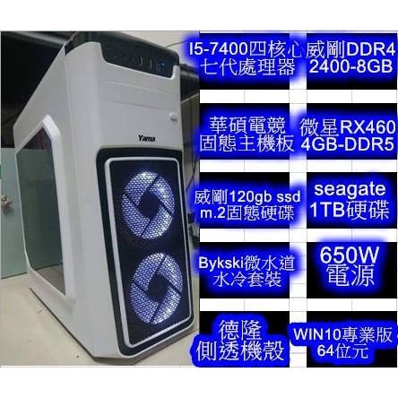 內有影片電競七代i5 7400 水冷主機SSD M 2 WIN10 4g 獨顯8GB 1T
