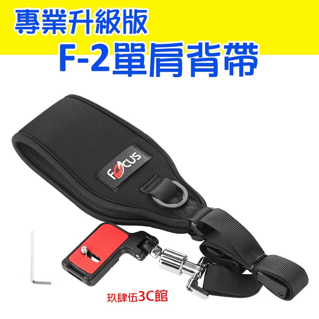 F2 肩帶升級版快槍手相機背帶減壓背帶單肩背帶 背帶carry speed 可參考