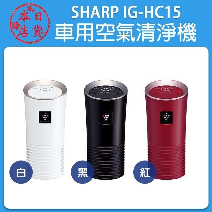 ❀日貨 ❀當日出貨SHARP IG HC15 空氣清淨機車用高濃度負離子空氣清淨機hc15