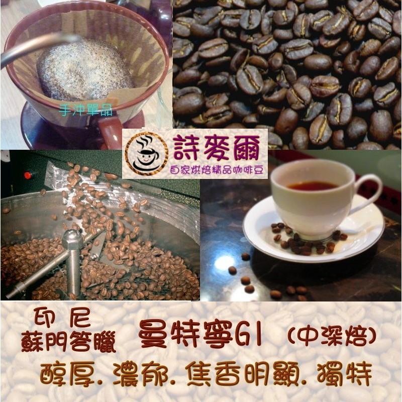 ☆PWN 曼特寧G1 (中深焙)☆咖啡豆大份量濾泡式掛耳咖啡【Smile coffee 詩