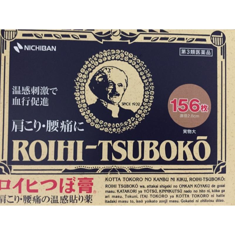 帶回~ROIHI TSUBOKO 溫感貼布鎮痛消炎156 入盒