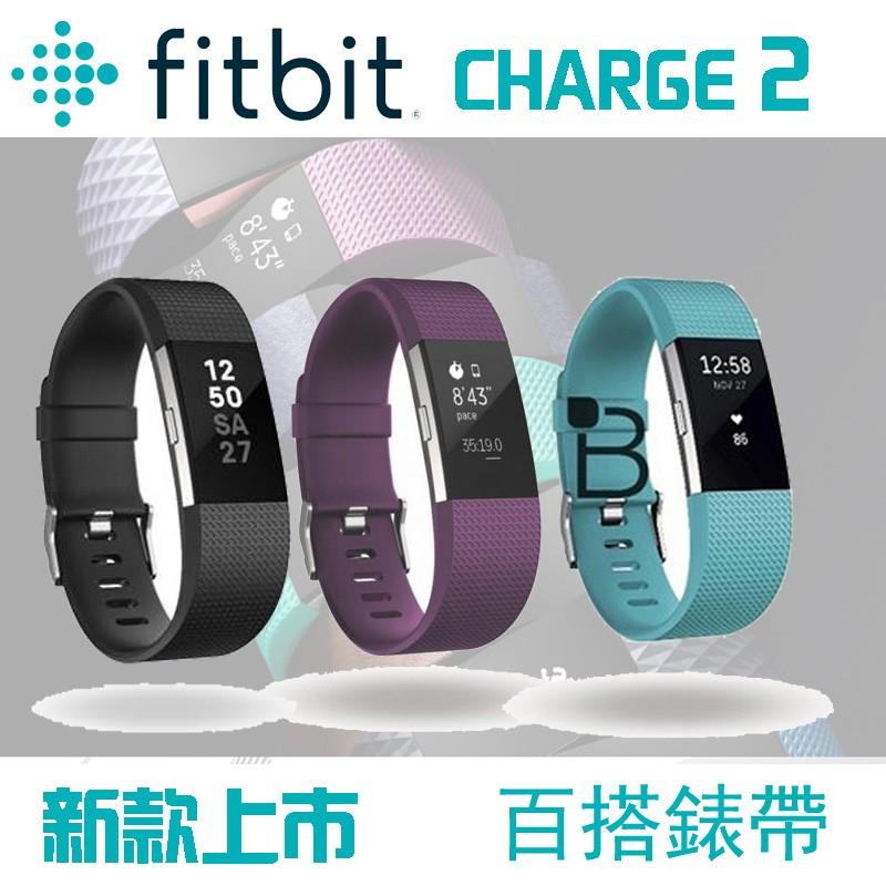 百搭Fitbit charge2 智能 手環錶帶男女矽膠 Charge 2 彩色替換錶帶