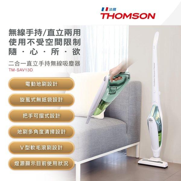 THOMSON 二合一直立手持無線吸塵器TM SAV13D