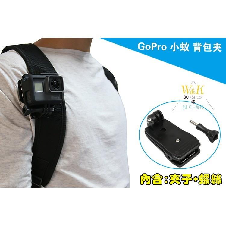 ~WK Shop ~gopro Hero5 4 3 背包夾 相機夾子背帶夾帽夾360 °度