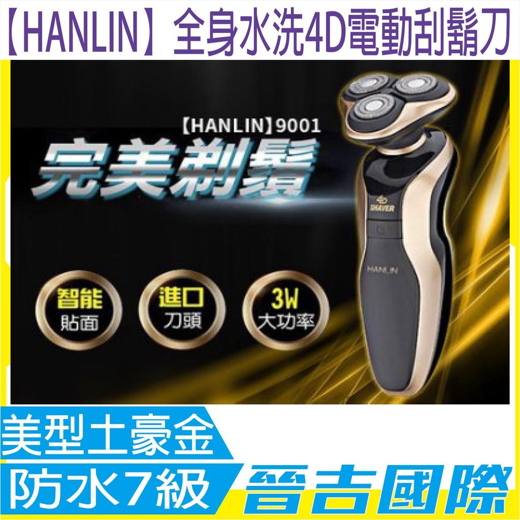 ~晉吉國際~HANLIN 全身水洗4D 電動刮鬍刀鼻毛刀頭組9001 n 美型土豪金防水7