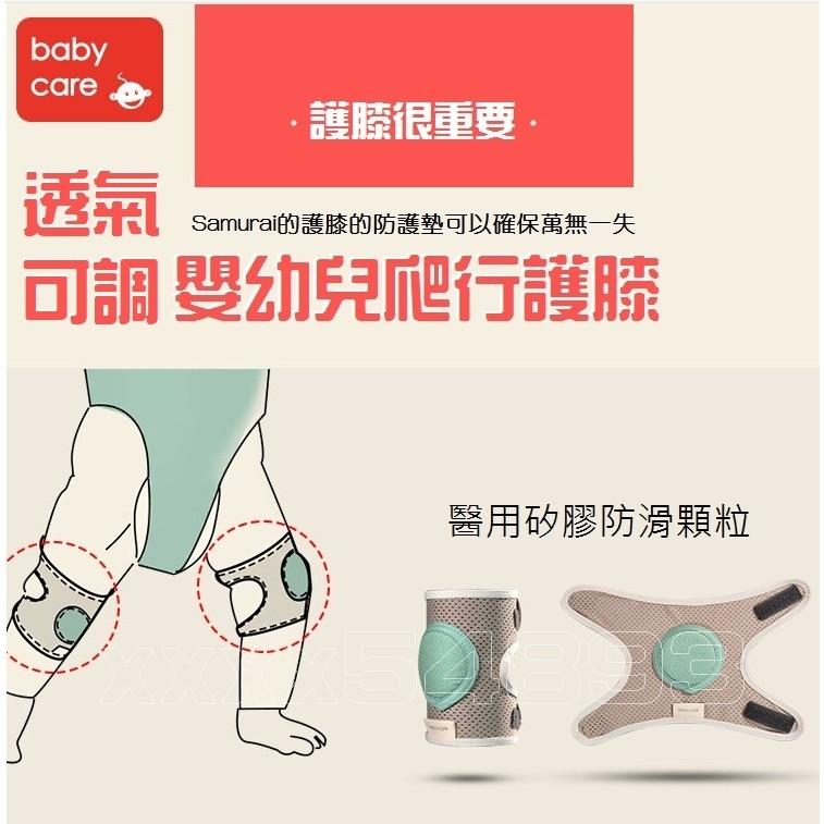 嬰幼兒爬行護膝護肘寶寶防摔安全 護具學步帶 透氣護膝一對裝