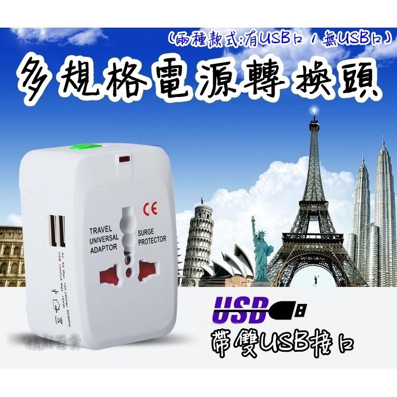 電源轉換器帶USB 轉接器萬能轉換器出國旅遊旅行插座插頭國際 轉換插頭