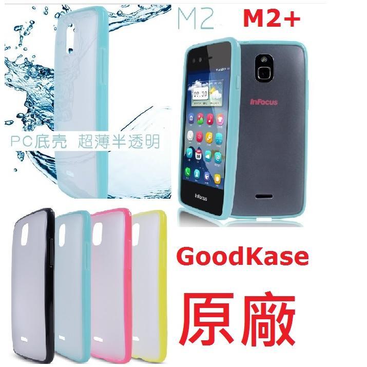 Goodkase 於富可視Infocus M2 M2 3G 4G 保護套軟膠邊霧面透色背板