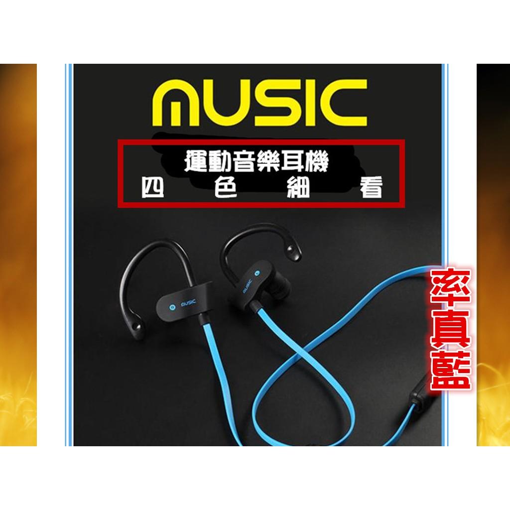~買一送三~掛耳式音質超讚 藍芽耳機藍牙 耳機重低音防汗 型耳機耳掛式無線藍芽耳機立體雙聲