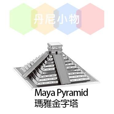 丹尼小物:瑪雅金字塔 立體金屬拼圖 建築Metallic Nano Puzzle