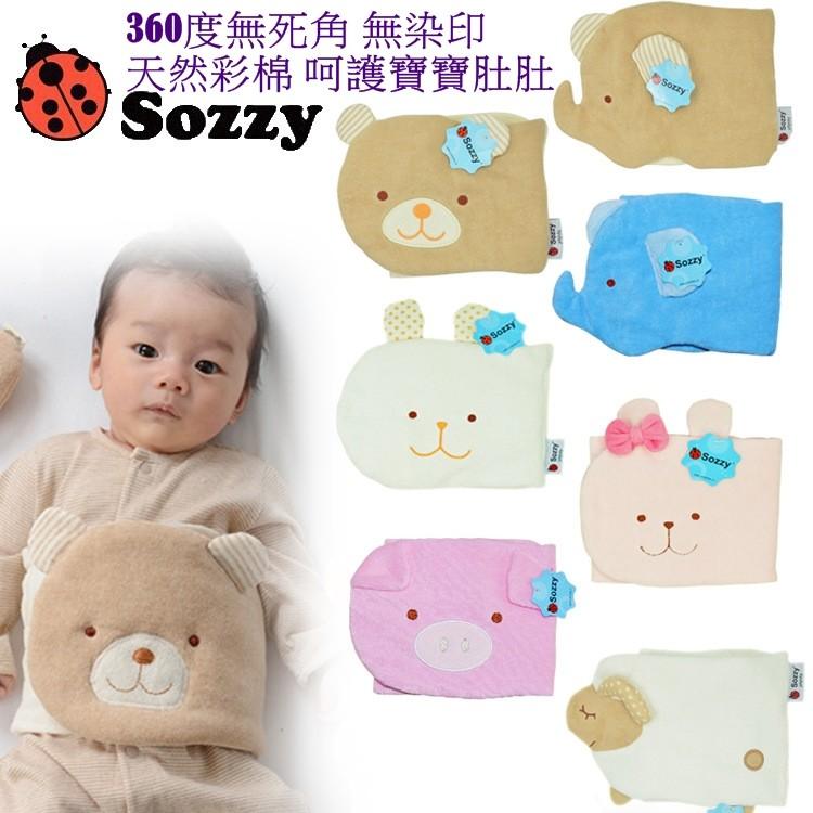 SOZZY 寶寶純棉肚圍護臍帶 保暖腹圍 款保暖肚圍帶嬰幼兒寶寶肚圍純棉肚圍