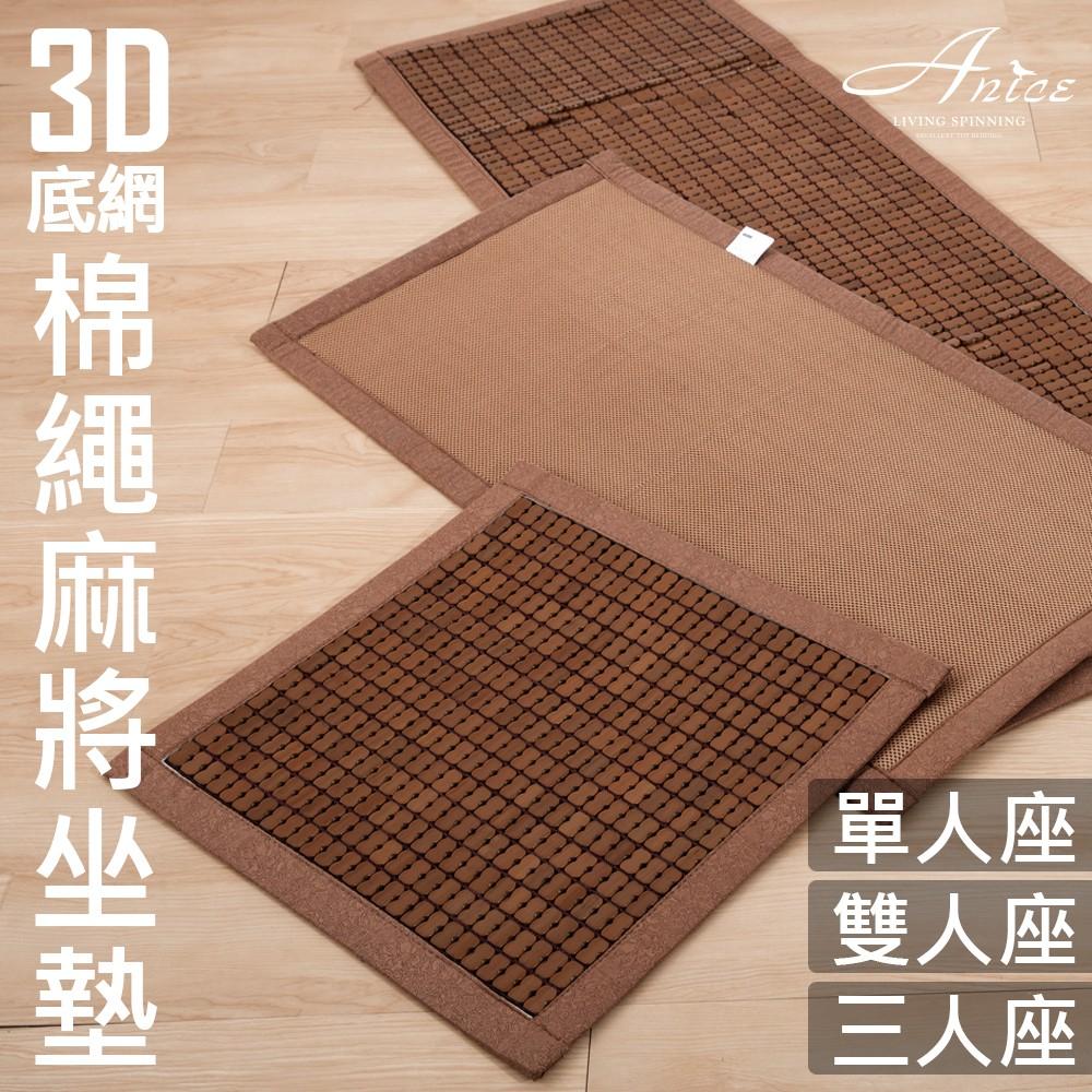 可超取【 】棉繩碳化麻將涼蓆坐墊沙發椅涼墊.單人雙人三人座墊椅墊【3D 透氣網墊天然無染劑