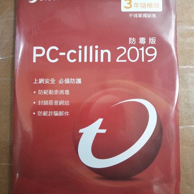 PC-cillin 2019防毒軟體拋售