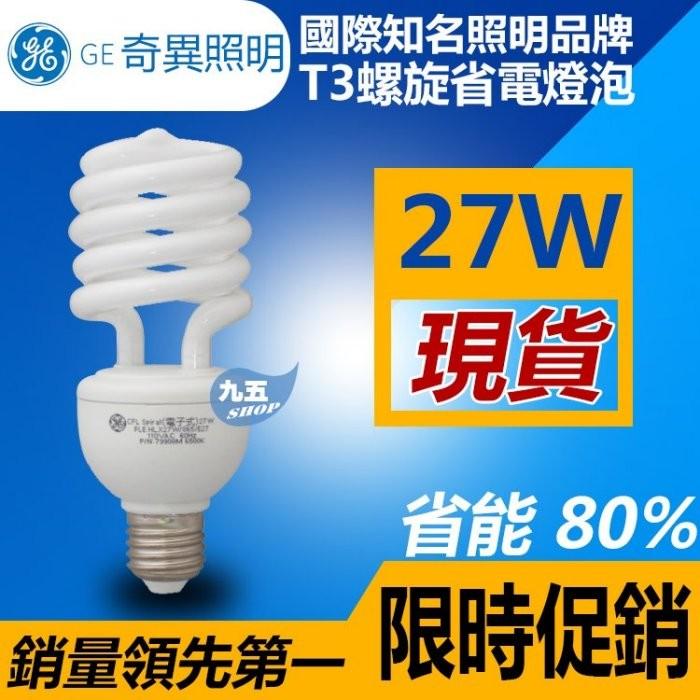 奇異GE 27W 超薄T3 螺旋型省電燈泡110V 螺旋燈管螺旋燈泡E27 售飛利浦歐司朗