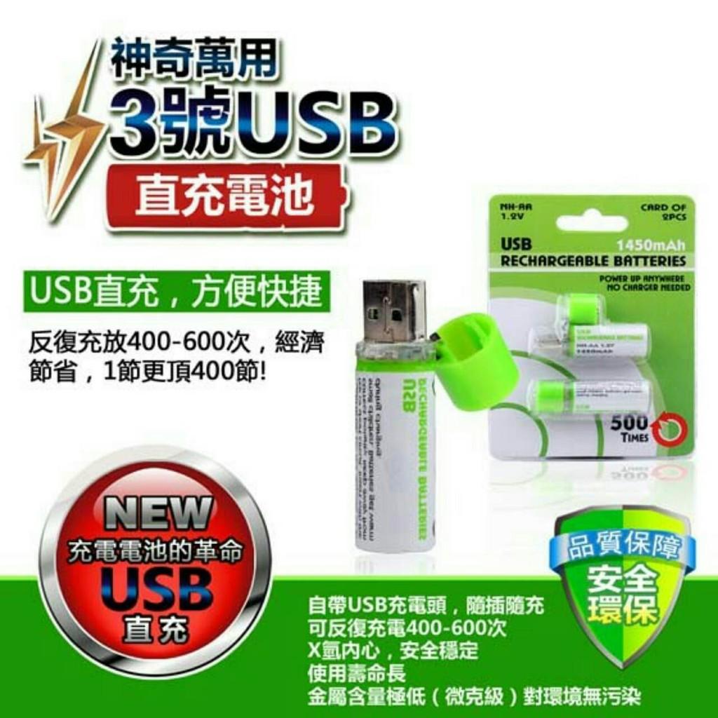 ~ ~環保電池AA 3 號充電電池USB 直充1 2v 鋰電池1450mAh 可充電電池無