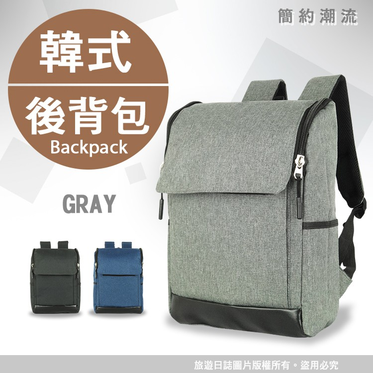 ~旅遊日誌~韓系後背包簡約 電腦包休閒 包電腦包15 吋平板筆電包掀蓋式肩背包手提包多色
